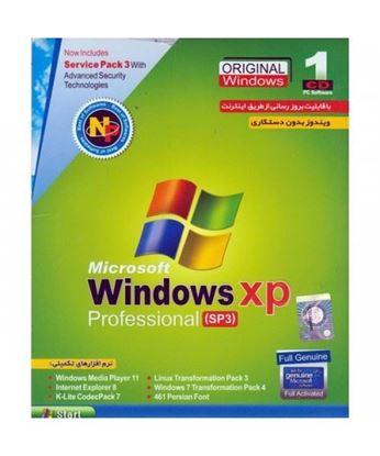 تصویر Windoes XP SP3 نوین پندار