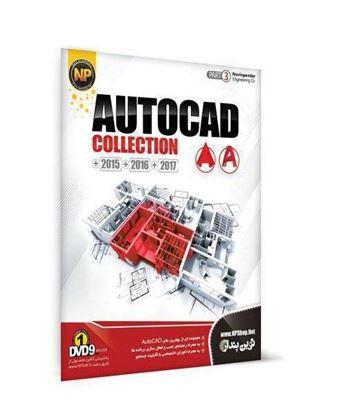 تصویر AutoCAD Collection +2015 +2016 +2017 نوین پندار