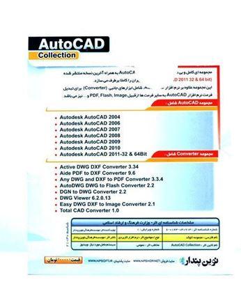 تصویر Autocad Collection نوین پندار