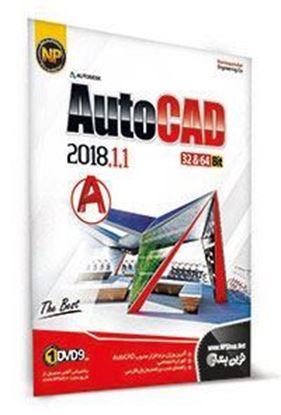 تصویر Autocad  2018.1.1 32&64  نوين پندار