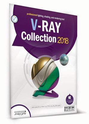 تصویر V-Ray collection 2018 نوین پندار