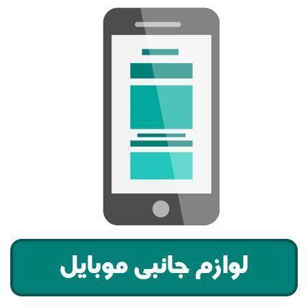 تصویر برای دسته لوازم جانبی موبایل