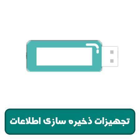 تصویر برای دسته تجهیزات ذخیره سازی اطلاعات