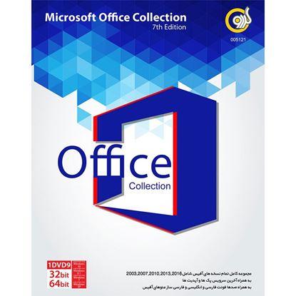 تصویر Office Collection  گردو