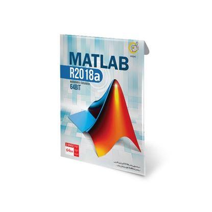 تصویر Matlab R2018a گردو