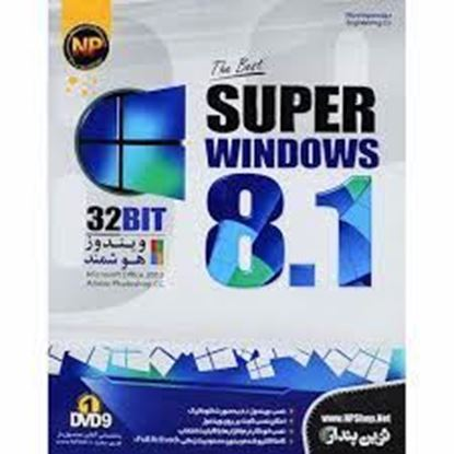 تصویر Super Windows 8.1   32bit نوین پندار