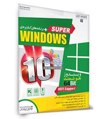 تصویر  Super Windows 10   64bit UEFI Support نوین پندار