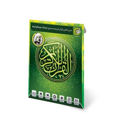 تصویر متن کامل قرآن کریم با صدای استاد عبدالباسط گردو
