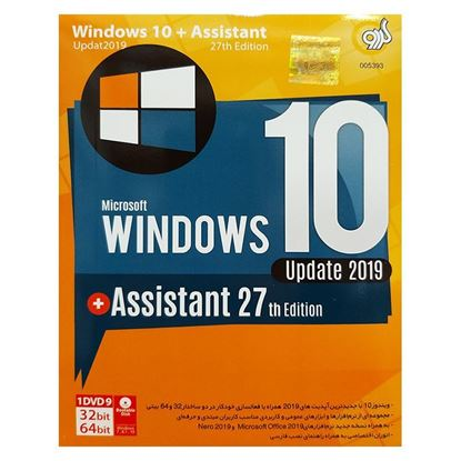 تصویر  Windows 10 + Assistant 27th Edition 2019  گردو