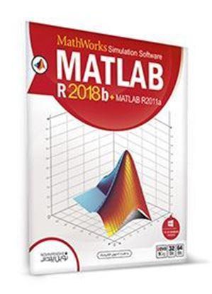 تصویر MATLAB  R2018b+MATLAB R2011a  32&64 bit نوین پندار