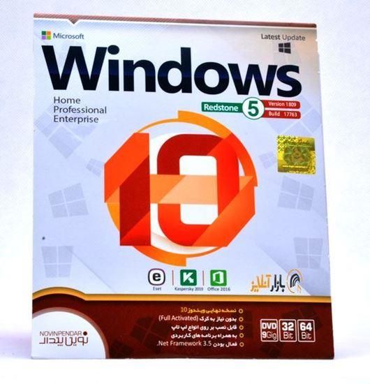 تصویر (Windows 10 Build Redstone 5 + Antivirus 9G (32&64Bit نوین پندار