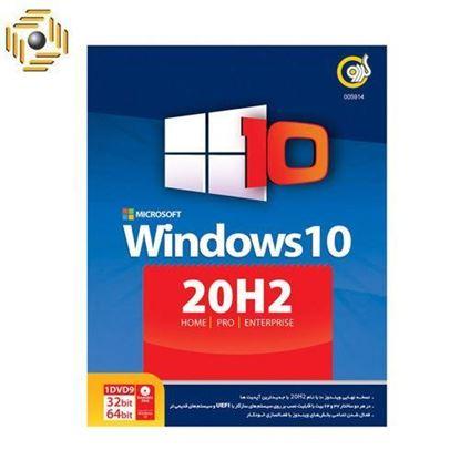 تصویر Windows 10 32&64bit 20H2 نوین پندار